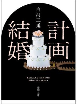 計画結婚(徳間文庫)