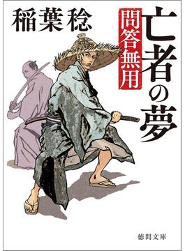 問答無用 四 亡者の夢 〈新装版〉(徳間文庫)