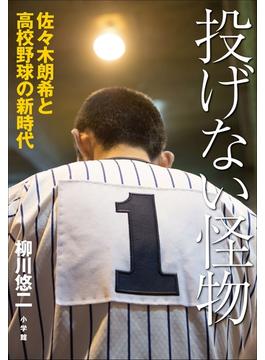 投げない怪物 ~佐々木朗希と高校野球の新時代~