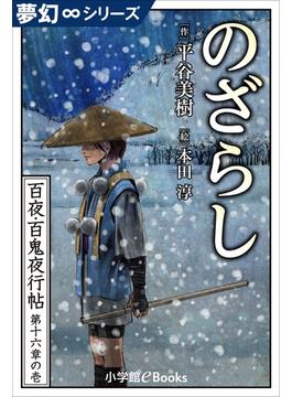夢幻∞シリーズ 百夜・百鬼夜行帖91 のざらし(夢幻∞シリーズ)