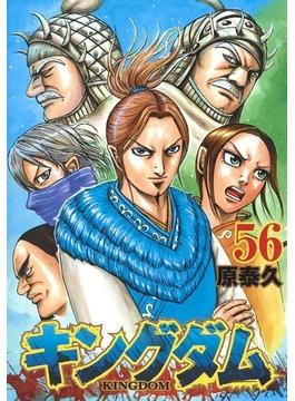キングダム 56 (ヤングジャンプコミックス)(ヤングジャンプコミックス)