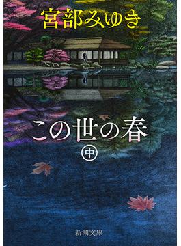 この世の春 中(新潮文庫)
