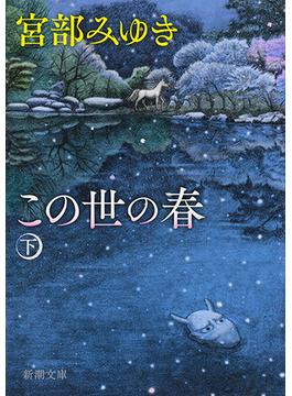 この世の春 下(新潮文庫)