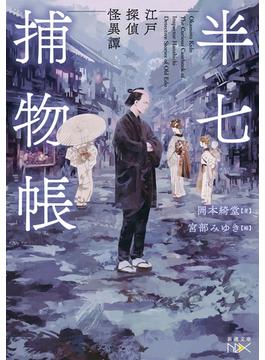 半七捕物帳 江戸探偵怪異譚 (新潮文庫nex(ネックス))