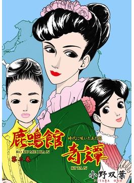 鹿鳴館奇譚 3(マンガの金字塔)