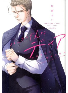 ふきげんなディア 桜庭先生の稀有な悩み (H&C Comics)