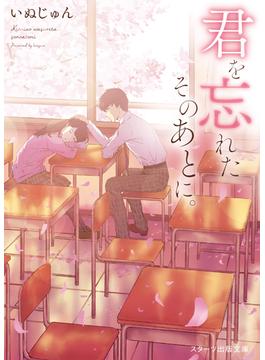 いぬじゅん先生新作 (仮) (スターツ出版文庫)