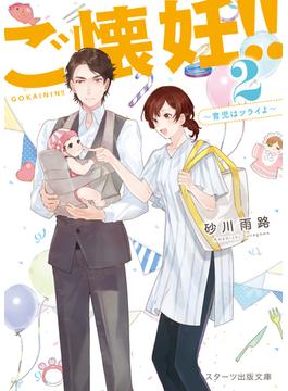 ご懐妊!! 2 〜育児はツライよ〜 (スターツ出版文庫)