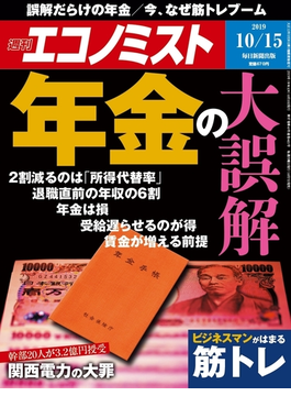 週刊エコノミスト2019年10/15号