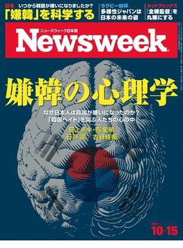 ニューズウィーク日本版 2019年 10/15号(ニューズウィーク)