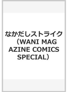 なかだしストライク (WANI MAGAZINE COMICS SPECIAL)(WANIMAGAZINE COMICS SPECIAL)