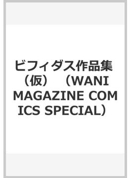 ビフィダス作品集 (WANI MAGAZINE COMICS SPECIAL)(WANIMAGAZINE COMICS SPECIAL)