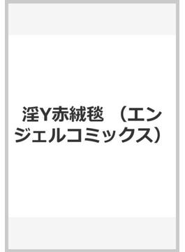 淫Y赤絨毯 (エンジェルコミックス)