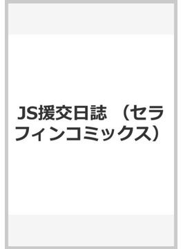 JS援交日誌 (セラフィンコミックス)