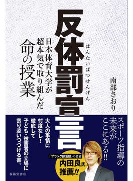 反体罰宣言 日本体育大学が超本気で取り組んだ命の授業