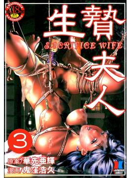 生贄夫人(分冊版) 【第3話】