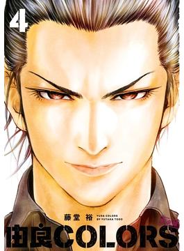 由良COLORS完全版 第4巻(ビームコミックス)