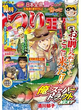 つりコミック 2019年10月号(辰巳出版)