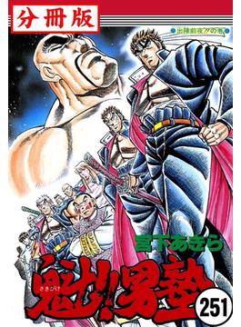 魁!!男塾【分冊版】 251