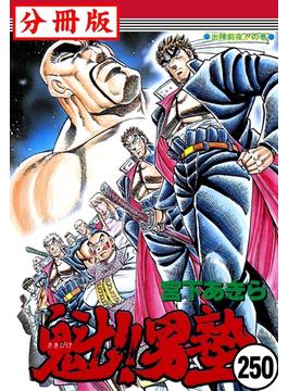 魁!!男塾【分冊版】 250