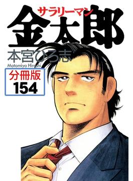 サラリーマン金太郎【分冊版】 154
