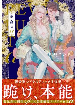 革命のα【電子限定版特典付き】(デイジーコミックス(英和出版社))