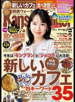 KansaiWalker関西ウォーカー 2019 No.22(関西ウォーカー)