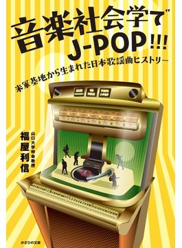 音楽社会学でJ-POP!!!