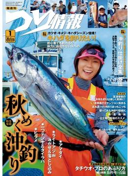 つり情報 2019年10月1日号(辰巳出版)