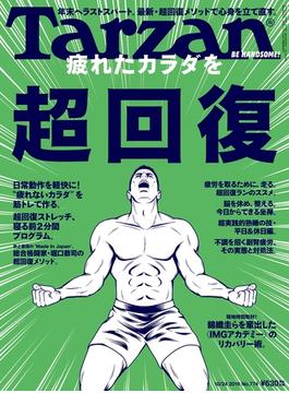 """Tarzan (ターザン) 2019年 10月24日号 No.774 [疲れたカラダを""""超""""回復](Tarzan)"""