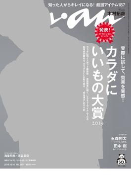anan (アンアン) 2019年 10月16日号 No.2171 [カラダにいいもの大賞2019](anan)