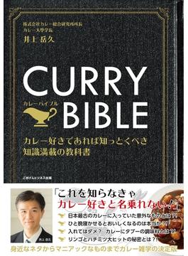 CURRY BIBLE(カレーバイブル)