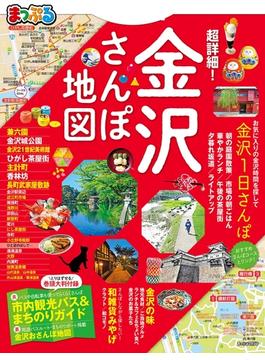 まっぷる 超詳細!金沢さんぽ地図(まっぷる)