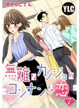 無難なカノジョのコンナンな恋(22)(YLC)