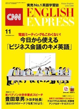 [音声DL付き]CNN ENGLISH EXPRESS 2019年11月号