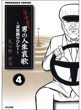 シブすぎ! 男の人生哀歌~涙無線タクシー~(分冊版) 【第4話】