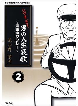 シブすぎ! 男の人生哀歌~涙無線タクシー~(分冊版) 【第2話】