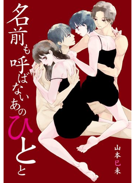 名前も呼ばないあのひとと(14)(ラブ・ペイン・コミックス)