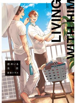 彼のいる生活【電子限定かきおろし付】(8)(ビボピーコミックス)