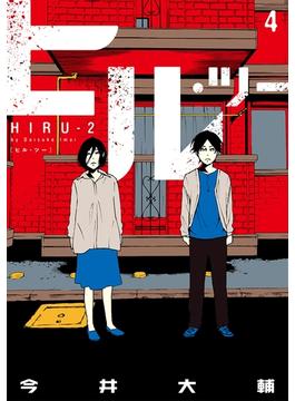 ヒル・ツー 4巻(完)(バンチコミックス)