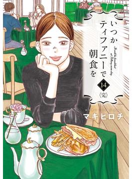 いつかティファニーで朝食を 14巻(完)(バンチコミックス)