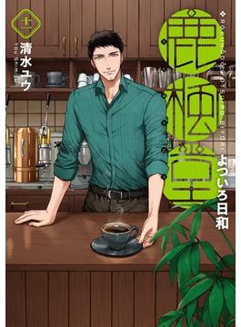 鹿楓堂よついろ日和 11巻(バンチコミックス)