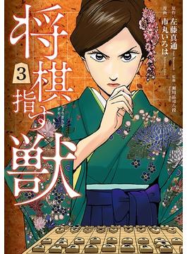 将棋指す獣 3巻(バンチコミックス)