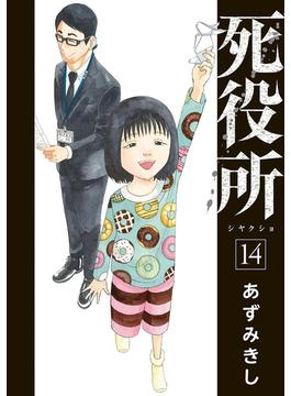 死役所 14巻(バンチコミックス)