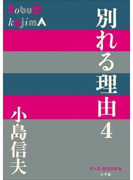 P+D BOOKS 別れる理由4(P+D BOOKS)