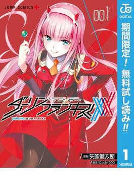 ダーリン・イン・ザ・フランキス【期間限定無料】 1(ジャンプコミックスDIGITAL)