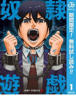 奴隷遊戯【期間限定無料】 1(ジャンプコミックスDIGITAL)