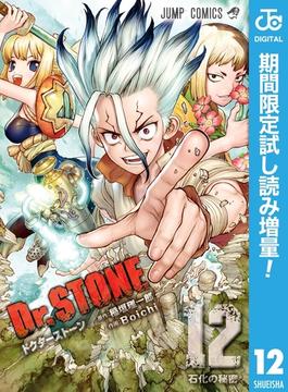 Dr.STONE【期間限定試し読み増量】 12(ジャンプコミックスDIGITAL)