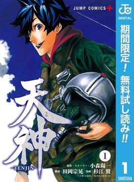 天神―TENJIN―【期間限定無料】 1(ジャンプコミックスDIGITAL)