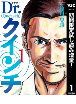 Dr.クインチ【期間限定試し読み増量】 1(ヤングジャンプコミックスDIGITAL)